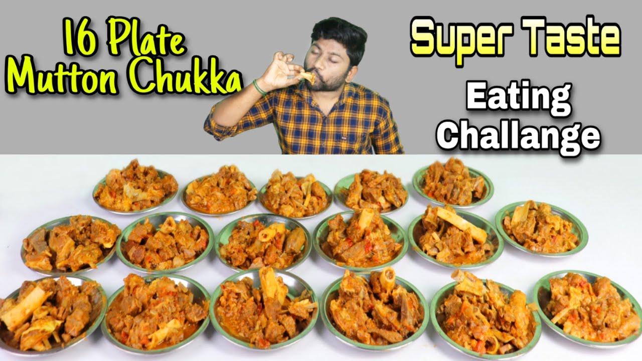 16 PLATE MUTTON SUKKA EATING CHALLENGE | எங்க ஊரு style மட்டன் சுக்கா | Eating Challenge Boys