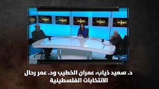 د. سعيد ذياب، عمران الخطيب ود. عمر رحال - الانتخابات الفلسطينية - نبض البلد