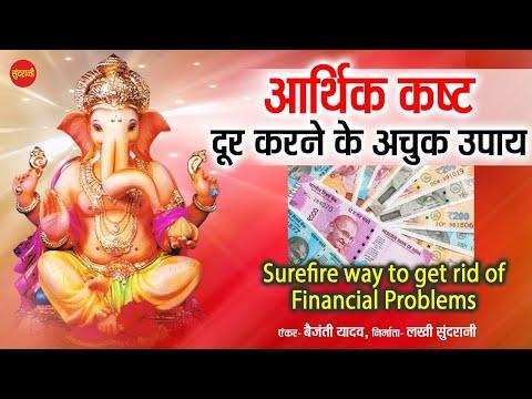 Arthik Kast Dur Krne Ke Achuk Upay - आर्थिक कष्ट दूर करने के अचुक उपाय || By Vaijanti Yadav ||