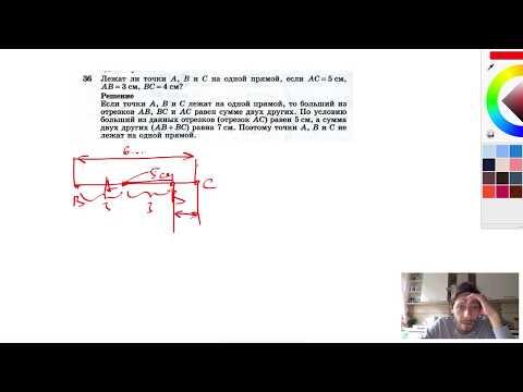 Как определить лежит ли точка на прямой