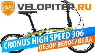 CRONUS HIGH SPEED 306 2016 / складной велосипед обзор(Складной велосипед Cronus HIGH SPEED 306 (Nexus) (2016) подробнее https://goo.gl/sv5asb Какие особенности данной модели отличают..., 2016-05-31T12:14:54.000Z)