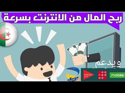 عمل لربح المال من الانترنت ويدعم  Algérie poste و الفليكسي (Mobilis Djezzy Ooredoo)