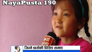 NayaPusta-190