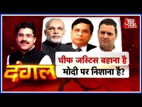 Chief Justice बहाना है, PM Modi पर निशाना है? क्या महाभियोग से जजों को डरा रही है कांग्रेस?   दंगल