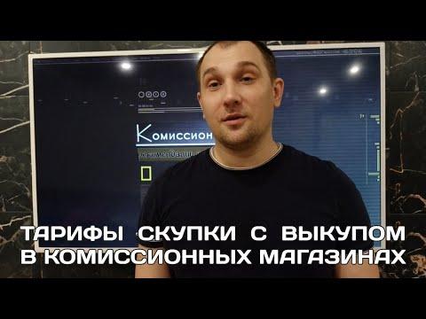 Тарифы скупки с выкупом в комиссионных магазинах | Комиссионер.рус