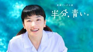 永野芽郁「半分、青い」裕子ボクテと再会23・7% 女 優 永 野 芽 郁 (...