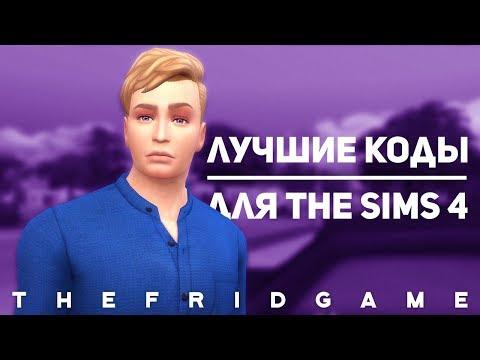 Вопрос: Как открыть окно с читами в Sims?