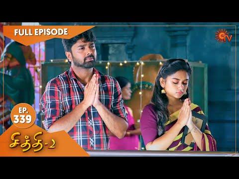 Chithi 2 - Ep 339 | 15 July 2021 | Sun TV Serial | Tamil Serial