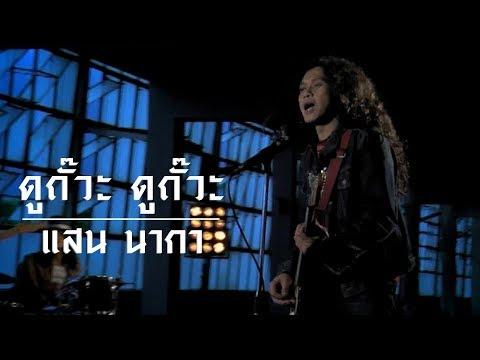ฟังเพลง - ดูถัวะ ดูถัวะ แสน นากา แก๊งปากซอย - YouTube