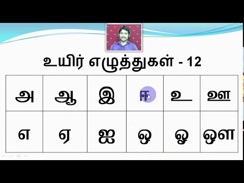 Tamil Alphabets - For Kids - Easy Method - Learn Tamil Alphabets - SAKTHI INFOTECH - LESSON 1