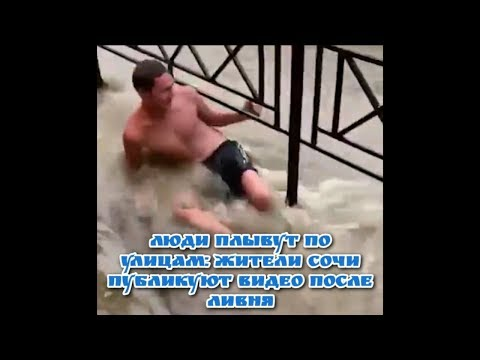 В городе Сочи потоп.затопило многие улицы. Люди плавают.