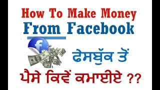 How to make/earn money from Facebook || how to monetize facebook video {in punjabi}