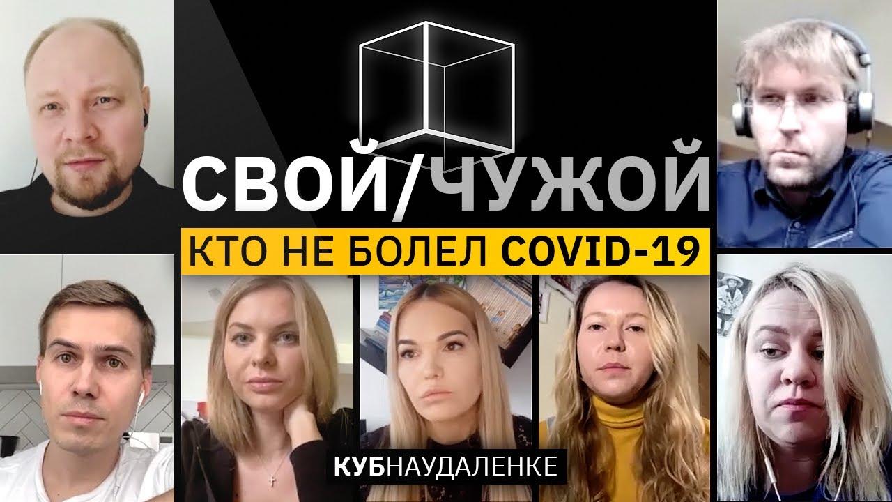 Свой/Чужой   Коронавирус   КУБ