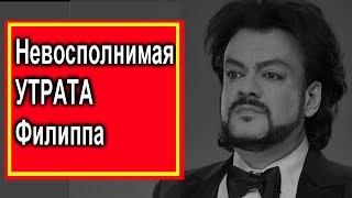 Смотреть Невосполнимая УТРАТА Филипа Киркорова.  По чему не помогла Алла #Пугачева онлайн