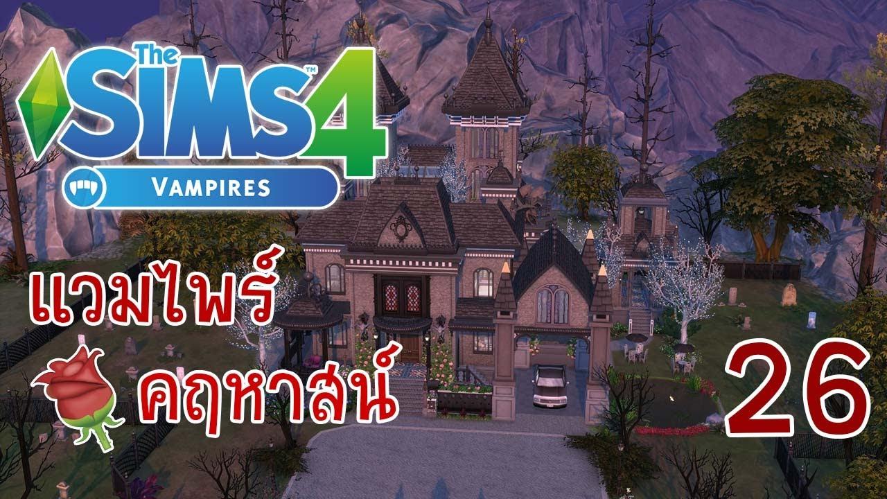 The Sims 4 Vampires #26 คฤหาสน์แวมไพร์