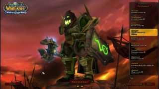 Clangor war prot transmog TOXIC