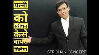 """जानिए पत्नी को स्त्रीधन कैसे वापस मिलेगा """" Stridhan Under Hindu Marriage Act"""""""