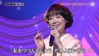 田川寿美・中山秀征 別れても好きな人 オリジナル歌手はロス・インディ...