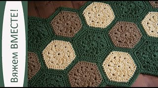 """Вяжем ВМЕСТЕ: коврик """"Мозаика"""" из шестиугольников"""