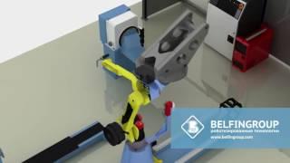 Роботизированный комплекс для сварки Автогидроподъемников(Роботизированный комплекс для автоматизации сварочных процессов при производстве элементов автогидропод..., 2016-07-12T07:09:37.000Z)