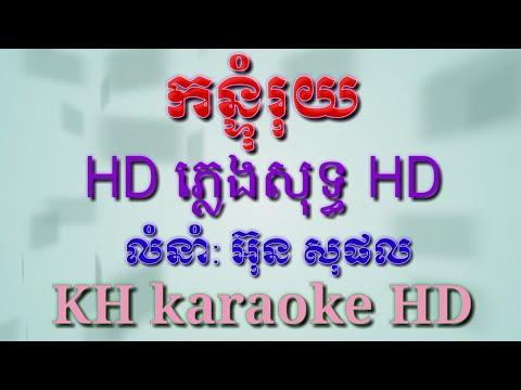 កន្ទុំរុយភ្លេងសុទ្ធខារ៉ាអូខេខារ៉ាអូខេKontum ruy plengsot karaokeKH karaoke