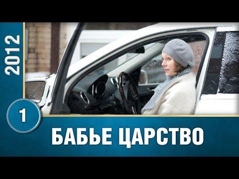 Русский сериал. Бабье царство! 1 серия. Лучшие сериалы. Мелодрама.