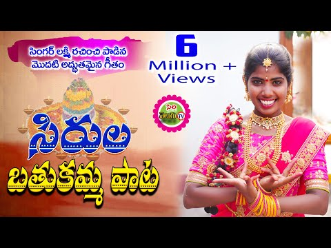 Bathukamma Song 2019 |Sirula Bathukamma|  Laxmi Singer Bathukamma Song 2019 || Siri Velugu TV