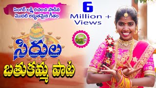 Bathukamma Song 2019 |Sirula Bathukamma|  Laxmi Singer Bathukamma Song 2019 || Siri Velugu TV