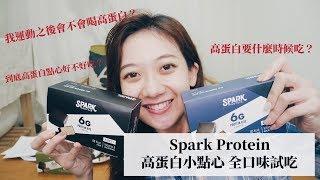 高蛋白點心真心話全口味試吃!減脂期嘴饞的救星 SparkProtein開箱