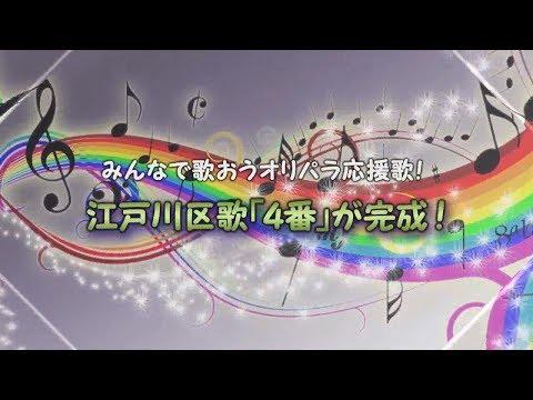 みんなで歌おう♪オリパラ応援歌!江戸川区歌『4番』が完成!(平成28年1月20日 公開)