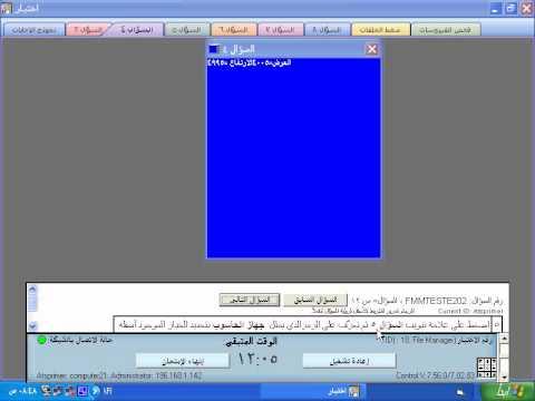 طريقة حل اختبار ويندوز 2