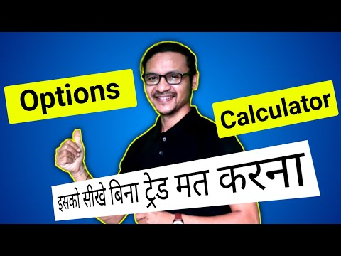 Use Of Option Calculator   Nifty Options Strategy Hindi    Call Put Fair Value .
