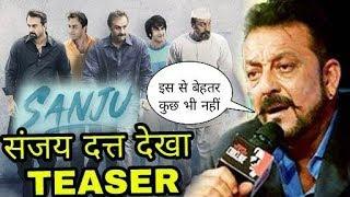 Sanjay Dutt Reaction on Sanju Official Teaser   Ranbir Kapoor   Rajkumar Hirani,Sanju Teaser