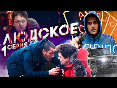 """Сериал Людское - 1 серия """"Пацанская история"""""""