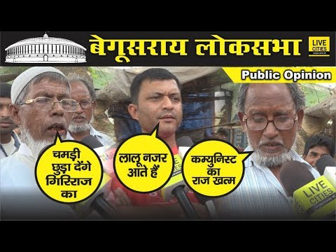 Begusarai Lok Sabha Election में सबसे बड़ा Public Opinion, Giriraj Vs kanhaiya Vs Tanveer