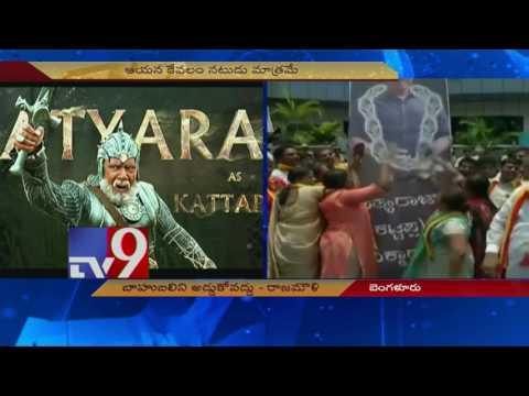 Baahubali 2 : Rajamouli appeals to Kannadigas to allow release - TV9
