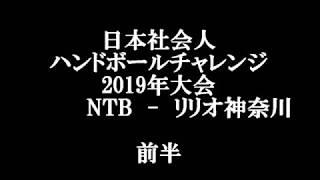 全日本社会人チャレンジ2019 対 リリオ神奈川 前半