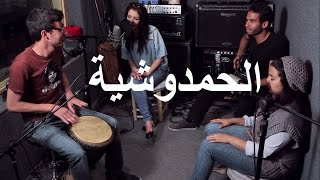 Hamdouchia (Version Studio) الحمدوشية - BDA ISCAE