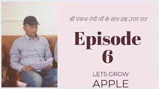 Episode - 6 | श्री पंकज नेगी जी के साथ प्रश्न उत्तर सत्र | askpankajnegi.com