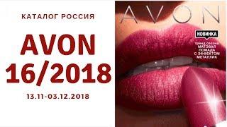 КАТАЛОГ ЭЙВОН 16 РОССИЯ + АУТЛЕТ +ФОКУС