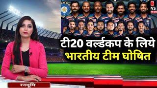 T20 World Cup: टी20 वर्ल्डकप के लिये भारतीय टीम घोषित /DCNews