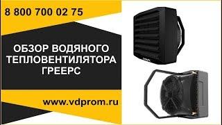 Обзор тепловентиляторов Греерс для системы отопления от www.vdsistem.ru