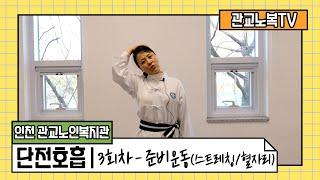 [관교노인복지관] 단전호흡 3회차 - 준비운동(스트레칭…