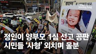 정인이 양모 1심서 무기징역…법원 앞 시민들 '사형' …