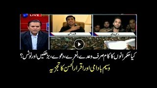 Waseem Badami and Iqrar's Analysis on Govt inaction and Notices