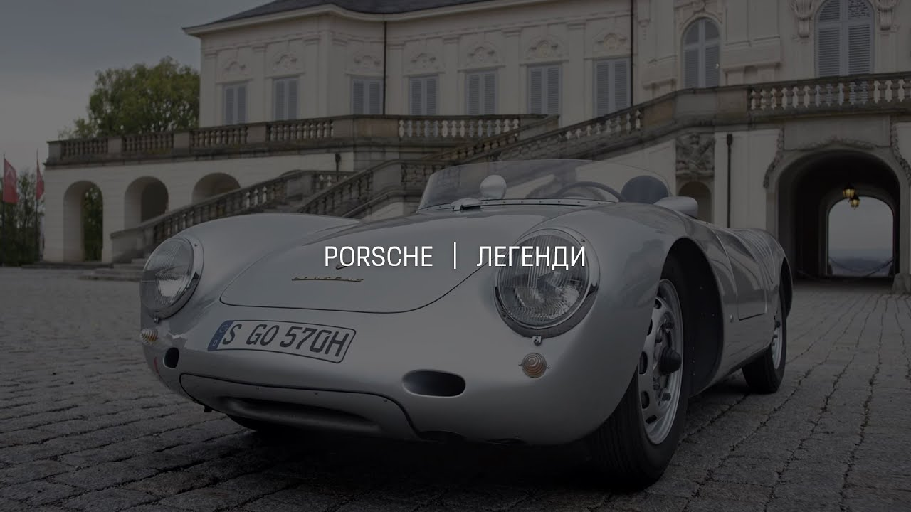 Porsche | Легенди