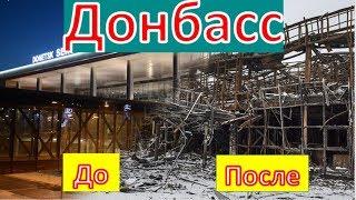 Война на Донбассе. До и после