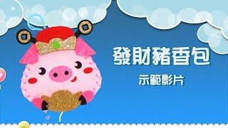 發財豬香包-介紹影片