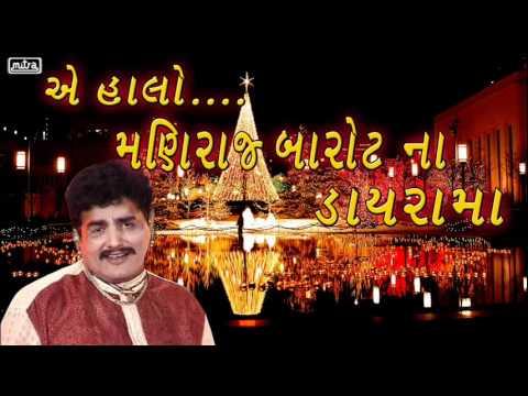Dayro King Maniraj Barot  Non Stop Dayaro  Juke Box  Hit Gujarati Dayaro