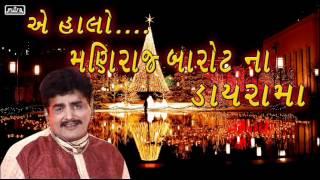 Dayro King Maniraj Barot | Non Stop Dayaro | Juke Box | Hit Gujarati Dayaro